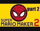 【Sランク道場】だいぶ上手くなってきたマリオメーカー2実況プレイ part2