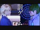 【A3!】103号室で罰ゲーム【コスプレ】