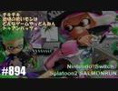 082 ゲームプレイ動画 #894 「スプラトゥーン2 サーモンラン」