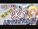【Minecraft】弦巻マキとFTB Sky Adventures #81 最終話【まきそら2nd】
