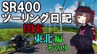【東北きりたん車載】SR400ツーリング日記 Part53 関東東北編その9