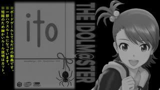 【卓M@S】ito【節電エコゲーム9】