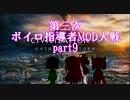 【Civ6GSマルチ】第三次ボイロ指導者MOD大戦 part9(最終回)