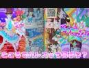 キラッとプリチャンジュエル6弾~ところでパトスって何ぷり?~