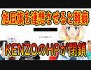 また韓国が旭日旗を連想させると難癖を付け、KENZOのHPが閉鎖される事態に・・・【世界の〇〇にゅーす】