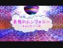 [オフボPRC] 哀愁のシンフォニー / キャンディーズ (offvocal 歌詞:あり VER:PR / ガイドメロディーなし)