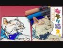 浮世絵 大人の塗り絵「なぞり描き」歌川国芳「猫のすずみ」