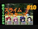 sakiquest3 #10:咲RPGを「咲-saki-」好きが全国編の話をしながらゆっくり実況(初見プレイ)