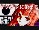 【MMD艦これ】神州丸で『君色に染まる』【ヤンデレ】