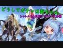 【グラブル】どうしてガチャは葵ちゃん#4 シャレムさん天井する編【VOICEROID解説】