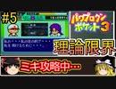 パワポケ3  サイボーグ編 理論限界選手育成 part5【ゆっくり...