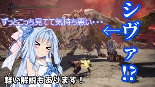 【PC版MHW:I】「シヴァ神(?)を調和する葵ちゃん」【VOICEROID実況】