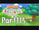【プレイ動画】ましまし牧場 経営日誌Part115【再会のミネラ...