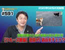 【クルーズ激論】岩田(YouTube)VS 高山(Facebook)をチェック。危機管理のための情報の読み解き方|みやわきチャンネル(仮)#732Restart591
