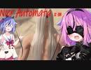 「ヒメミコ実況」【Nier Automata】鳴花姉妹はどうやら機械生命体の殲滅をするようです Ⅱ