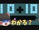 【ゆっくり実況】常識は通用しません!【Super Mario Maker 2】