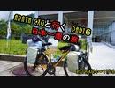 【自転車旅】 ARAYA CXGと行く日本一周の旅 Part 6