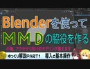 MMDの脇役になる小物やアクセサリをBlenderでモデリングして作る方法教えます(ゆっくり解説)PART1