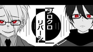 【手描きMAD】毒/素でシ□ク□リバーシ【wr