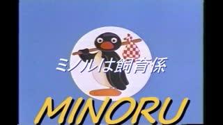 ミノルピングー 「ミノルは飼育係」