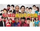そろそろ にちようチャップリン 2020/2/22放送分