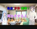 【VOICEROID・CeVIO劇場】あおタカ劇場「耳かき」