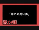【Dead by Daylight】それいけ!ハゲドワ! 第14話【実況】