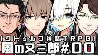 【クトゥルフ神話TRPG】風の又三郎 #00:導入