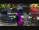 【フォートナイト】猛者の証!限定スキンで敵をなぎ倒せ!!