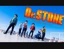 【Dr.STONE】三原色 踊ってみた【リアルアキバボーイズ】