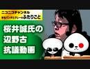 日本第一党 桜井誠氏の辺野古抗議動画が話題!!
