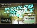 WRIGGLED KUSHINAI ZONE【串内信号場 × Wriggled Zone】