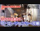 【フォートナイト】ザ・エージェンシーIDスキャナー・扉ロック攻略