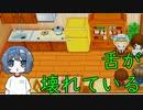 鈴木牧場7【CeVIO実況】