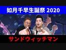 【2月25日は如月千早の誕生日!】如月千早生誕祭2020記念漫才【サンドウィッチマン】
