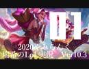 【実況プレイ】やみらんく2020【LoL】【adc Jinx】#1