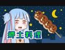 【1分弱料理祭】ソウルフード練成術【VOICEROID劇場】
