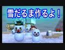 ゆきだるまつく~ろ~♪♪【とびだせどうぶつの森 amiibo+ 実況】