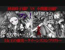 【クイーンズコンフリクト結成記念】#女王の激突告知動画【ダイマ対決企画】