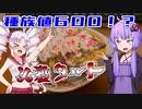 【1分弱料理祭】バレンタイン環境ぶっ刺さり!?チョコタルトがヤバいwww【ボイロ実況】