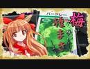 【ゆっくり】梅が咲いたら種まきしよう ~終人のワンチャン百姓物語。2nd Season~ 4日目