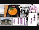 【VOICEROID車載】バイシズ#北海道編 Part2『雨でセンチメンタル HOKKAIDO』