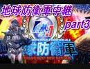 【実況】地球防衛軍 スポーツ中継風実況プレイ part3