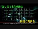 【実況】Observation #9 ~ミッションの核心をSAMがSAMに聞く。パターン2→3の飛躍がすごい!~