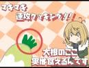【1分弱料理祭】マキマキ速攻クッキング!!【VOICEROIDクッキング】
