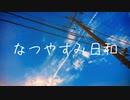 nisui.!? - なつやすみ日和(feat.IA)