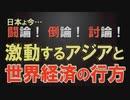 【討論】激動するアジアと世界経済の行方[桜R2/2/22]