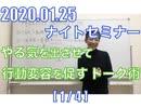 【特別公開】1月のナイトセミナー[1/4]「やる気を出させて行動変容を促すトーク術[1/4]」