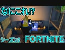 おそらく中級者のフォートナイト実況プレイPart218【Switch版Fortnite】