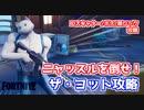 【フォートナイト】ザ・ヨットボス・IDスキャナー・扉ロック攻略
